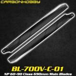 CarbonHobby (BL-700V-C-01) NP 60~90 Class 690mm Main Blades